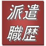 """履歴書の職歴記載例""""派遣就業編"""""""